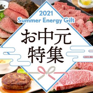 エナジーギフト~お中元にエネルギーを贈ろう~